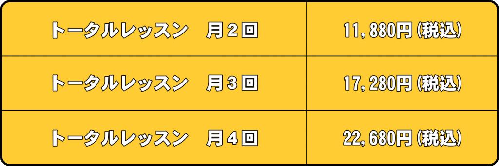 料金表_03