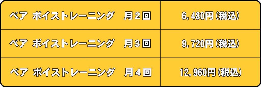 料金表_02