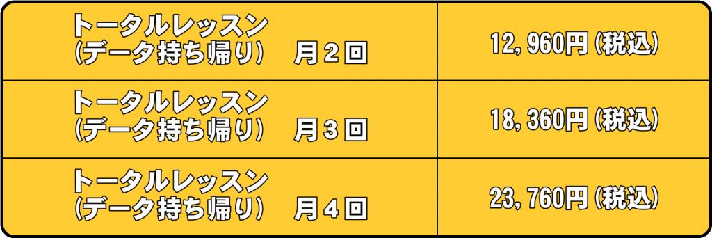 料金表_04