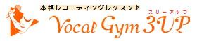 広島でボイトレするなら Vocal Gym 3UP